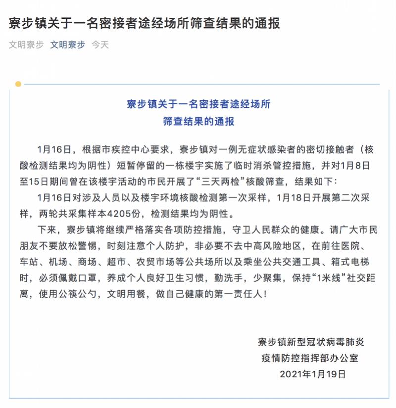 东莞虎门镇有关一名密接者经过场地筛选结果的通告