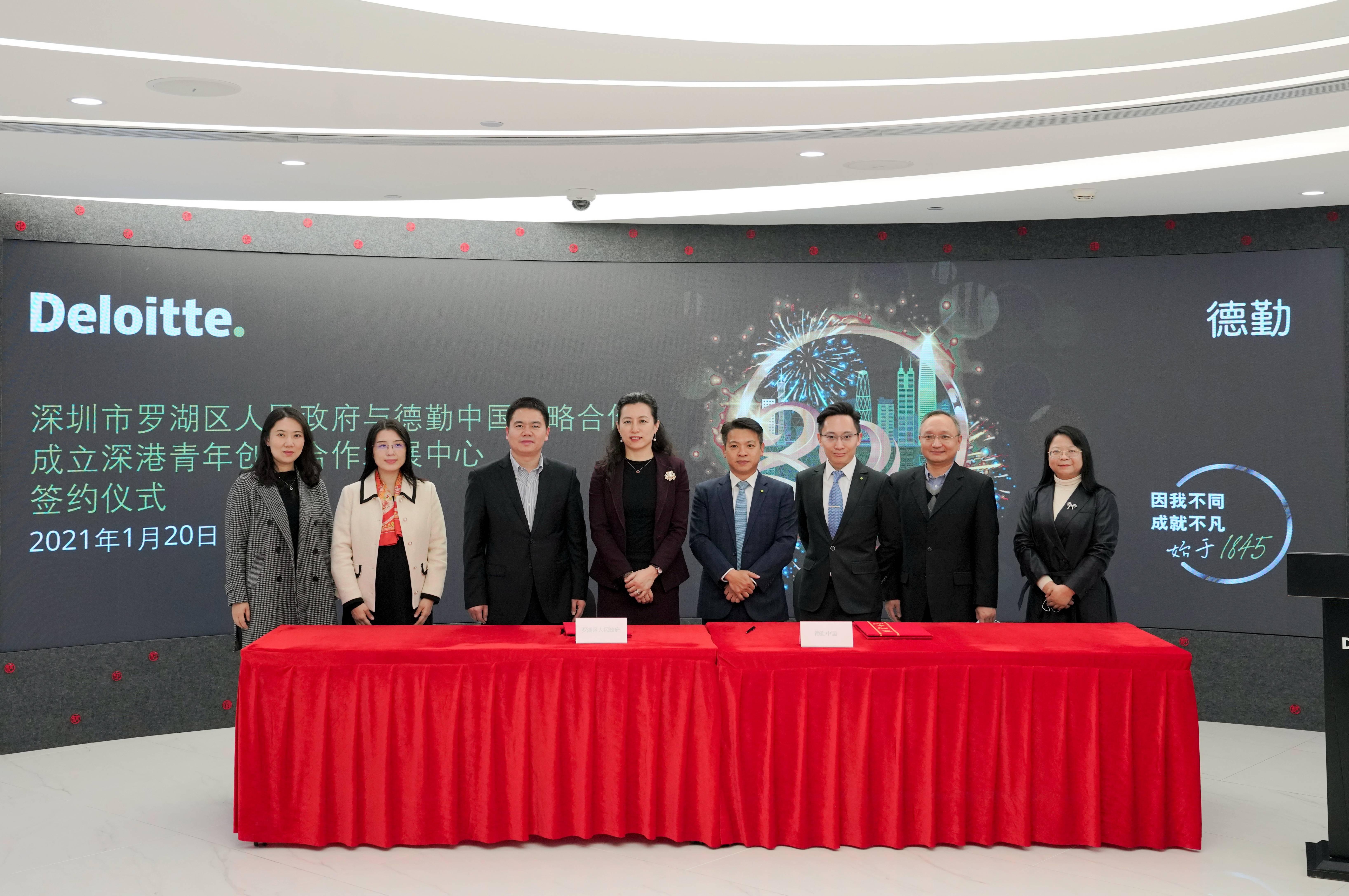 【罗湖区与德勤共同创立深港青年创新合作发展中心】