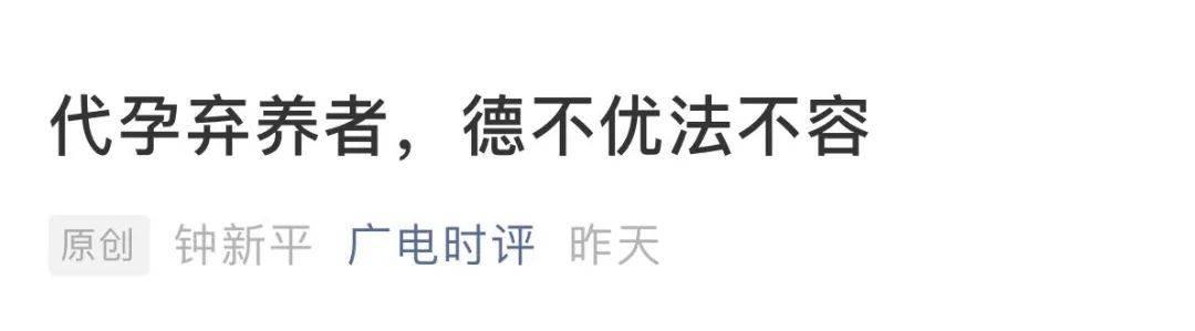 广电时评谈郑爽!不给丑闻劣迹者提供发声露脸机会