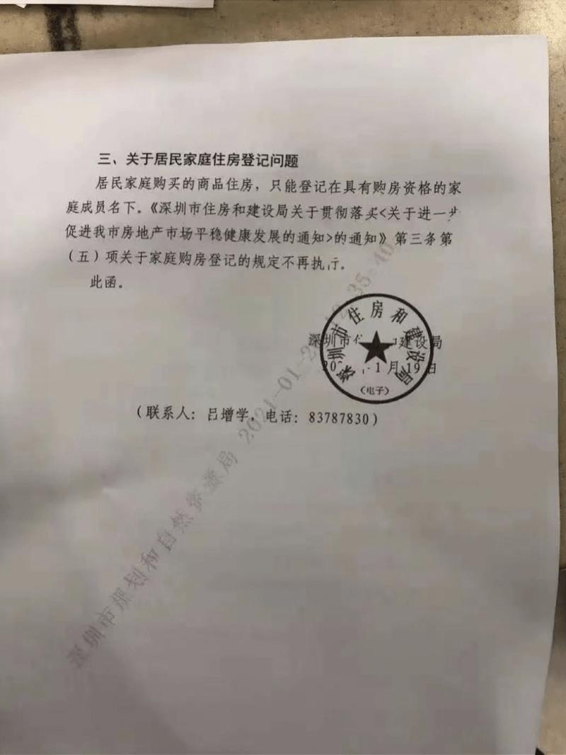 深圳,对不具备购房资格的家庭成员,暂停夫妻婚内更名