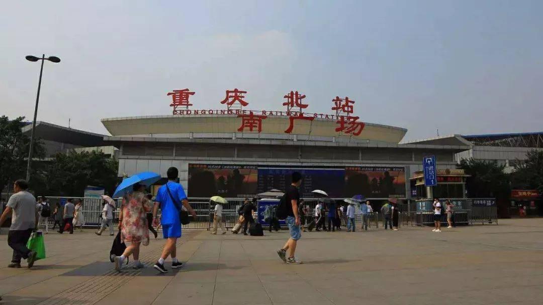 通了!重庆北火车站南北广场连通!南北广场可进同一候车厅!做火车飞机来渝有规定