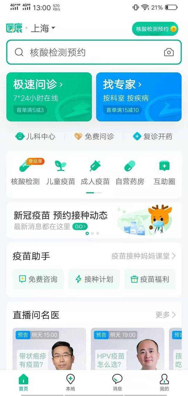 """请上海市民查收!医鹿上线""""全国核酸检测地图"""""""
