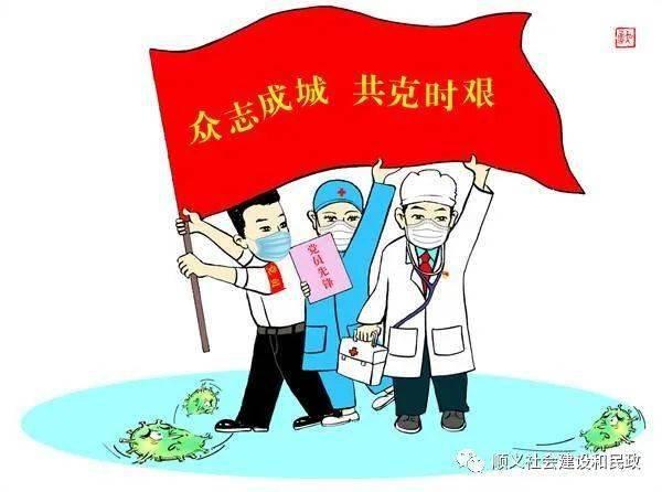 让党旗在一线飘扬│战役有我,社会建设和民政力量在行动!(五)