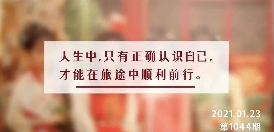 秉燭夜讀丨《紅樓夢》:找準自己的位置,就能夠握緊幸福的鑰匙