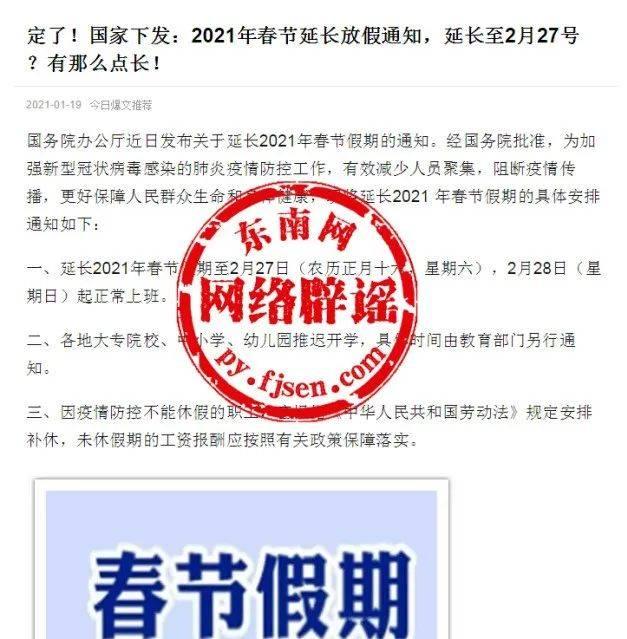 春节假期延长至2月27日?多地餐饮已停业?