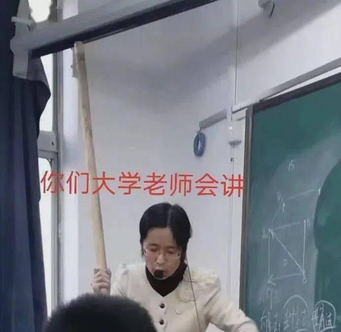 【一乐】高中老师&大学老师之间的默契