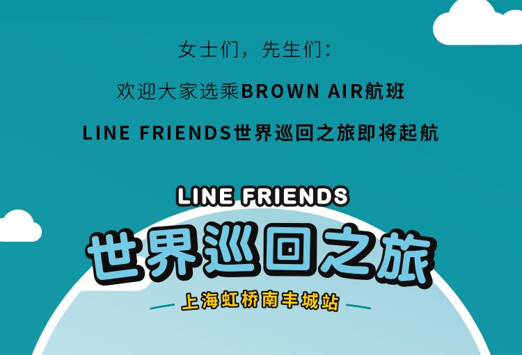 与LINE FRIENDS 2021的第一场约会@虹桥南丰城