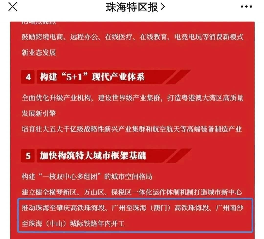 官方消息!广州地铁18号线南延段,将于年内动工!