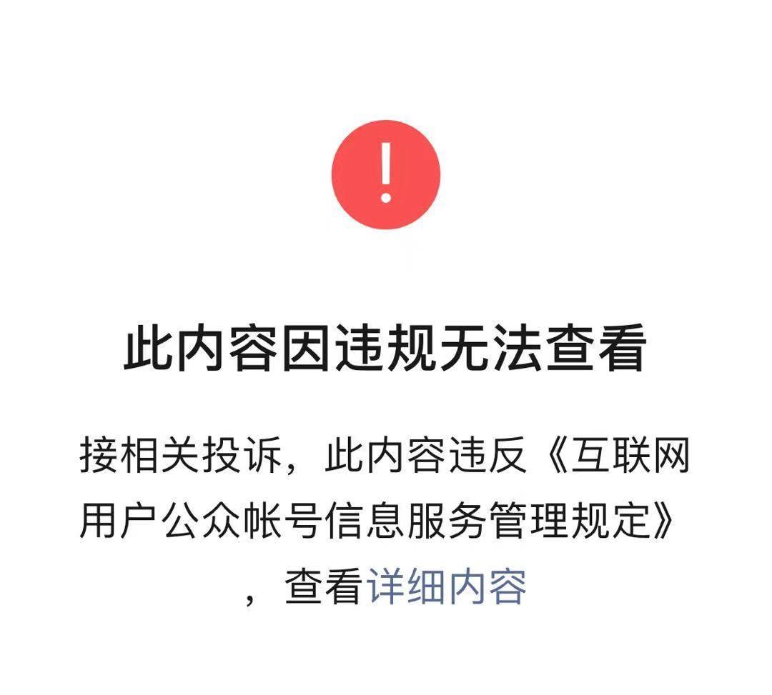 《B站UP主活活饿死》一文因违规无法查看