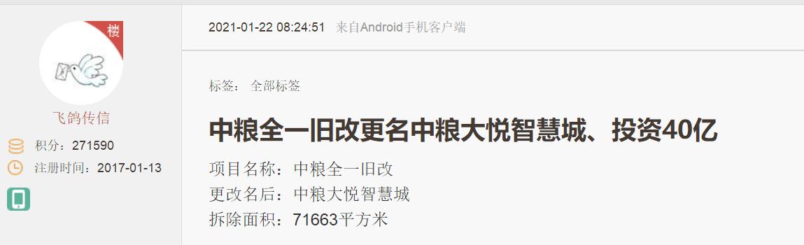 网友爆料:中粮全一旧改更名!预计2021年开卖
