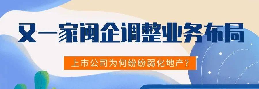 转让子公司95%股权!福州知名上市企业加速剥离房地产相关业务!