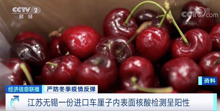 进口车厘子核酸检测阳性,传染吗?进口水果怎么吃?中疾控回应了→
