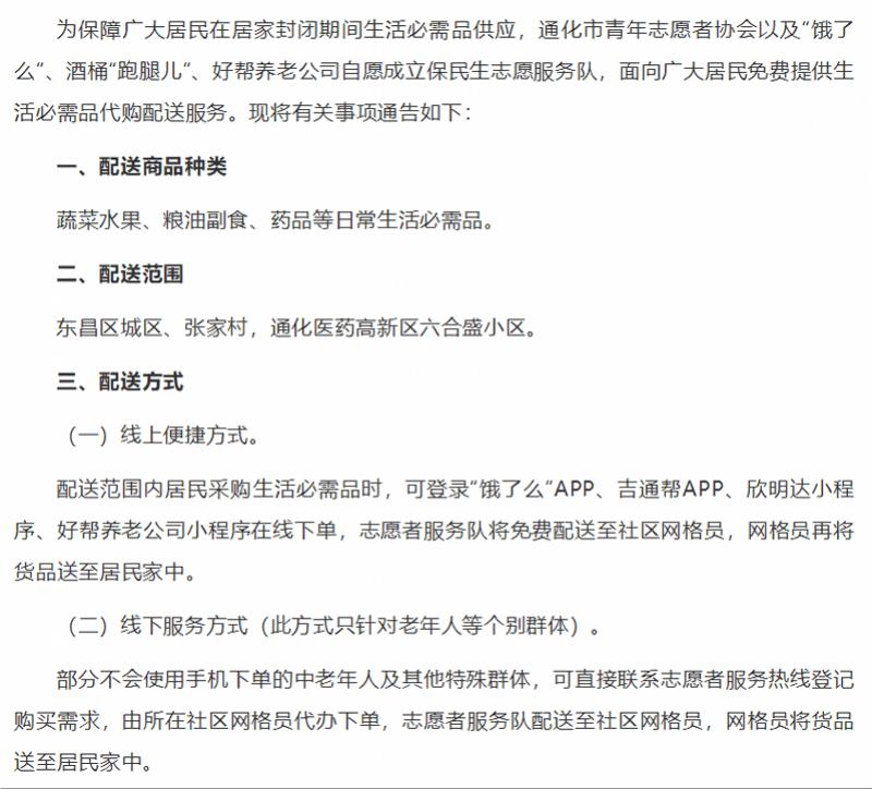 生活物资配送不到位,通化女副市长致歉,已有八百人全力保障