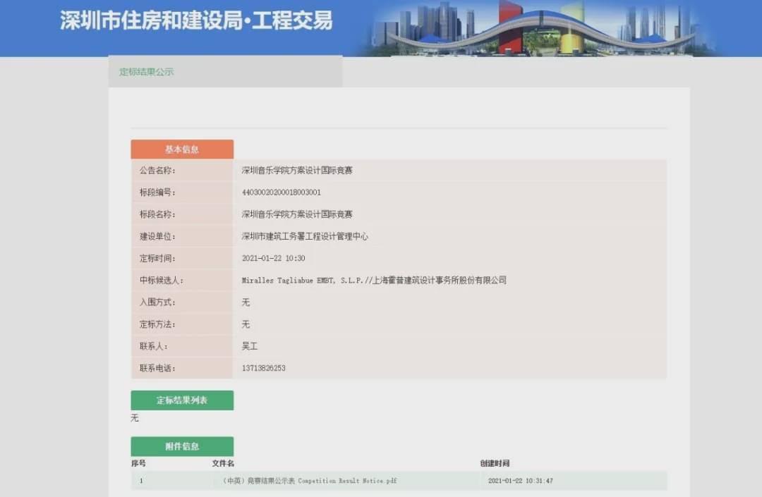 龙岗新地标,深圳音乐学院设计获奖方案揭晓!