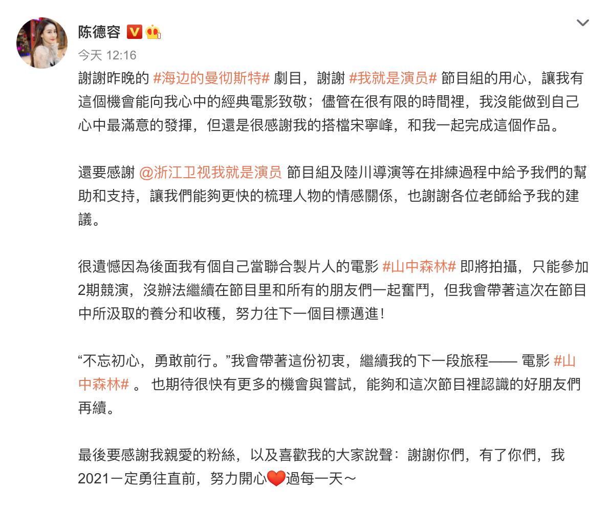陈德容宣布退出《我就是演员3》,透露新片即将开拍