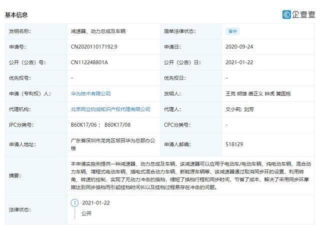 华为公布汽车减速器专利:换挡更快,成本更低