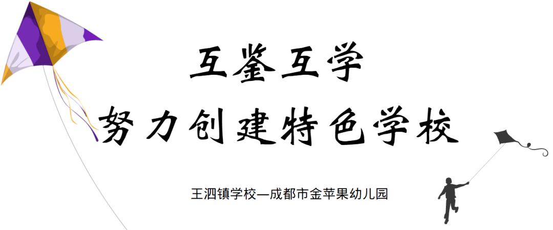 王泗镇学校—成都市金苹果幼儿园:互鉴互学,努力创建特色学校