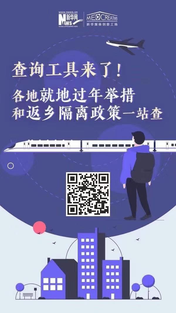 最新回应!广西人民返乡、返城要居家14天吗?