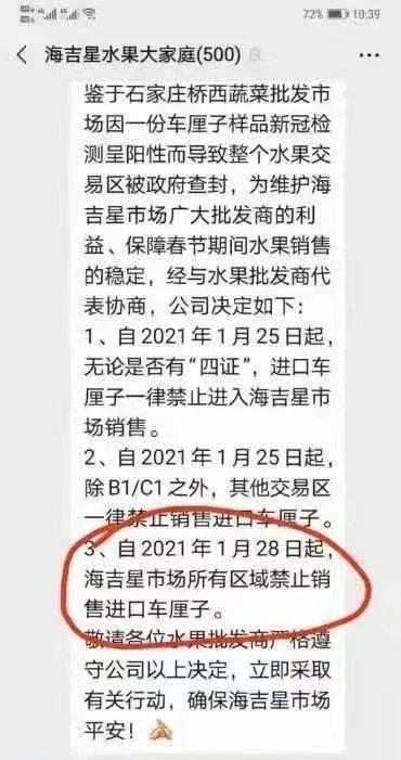 """网传南宁海吉星市场将""""禁止销售车厘子""""?海吉星确认属实,车厘子价格""""大跳水"""""""