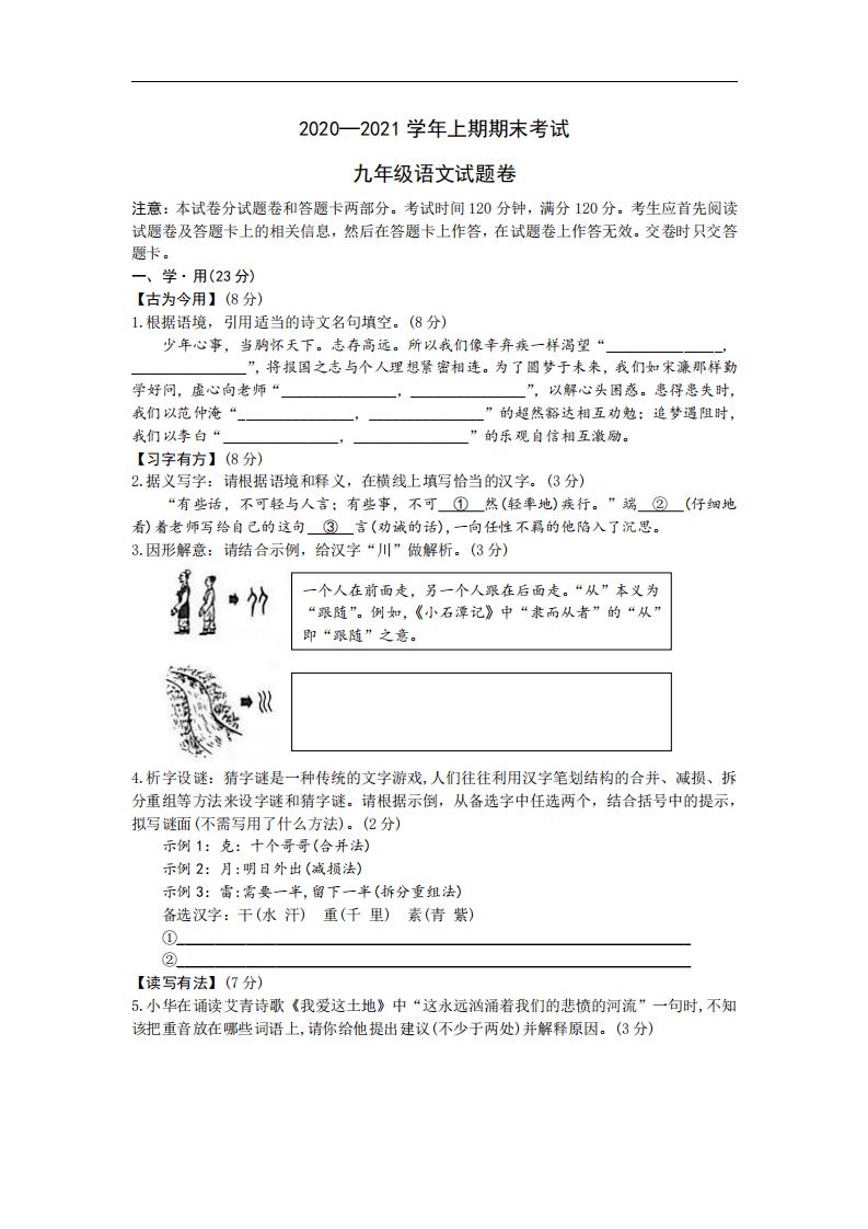 2021郑州一模语文历史物理化赢咖4学试卷