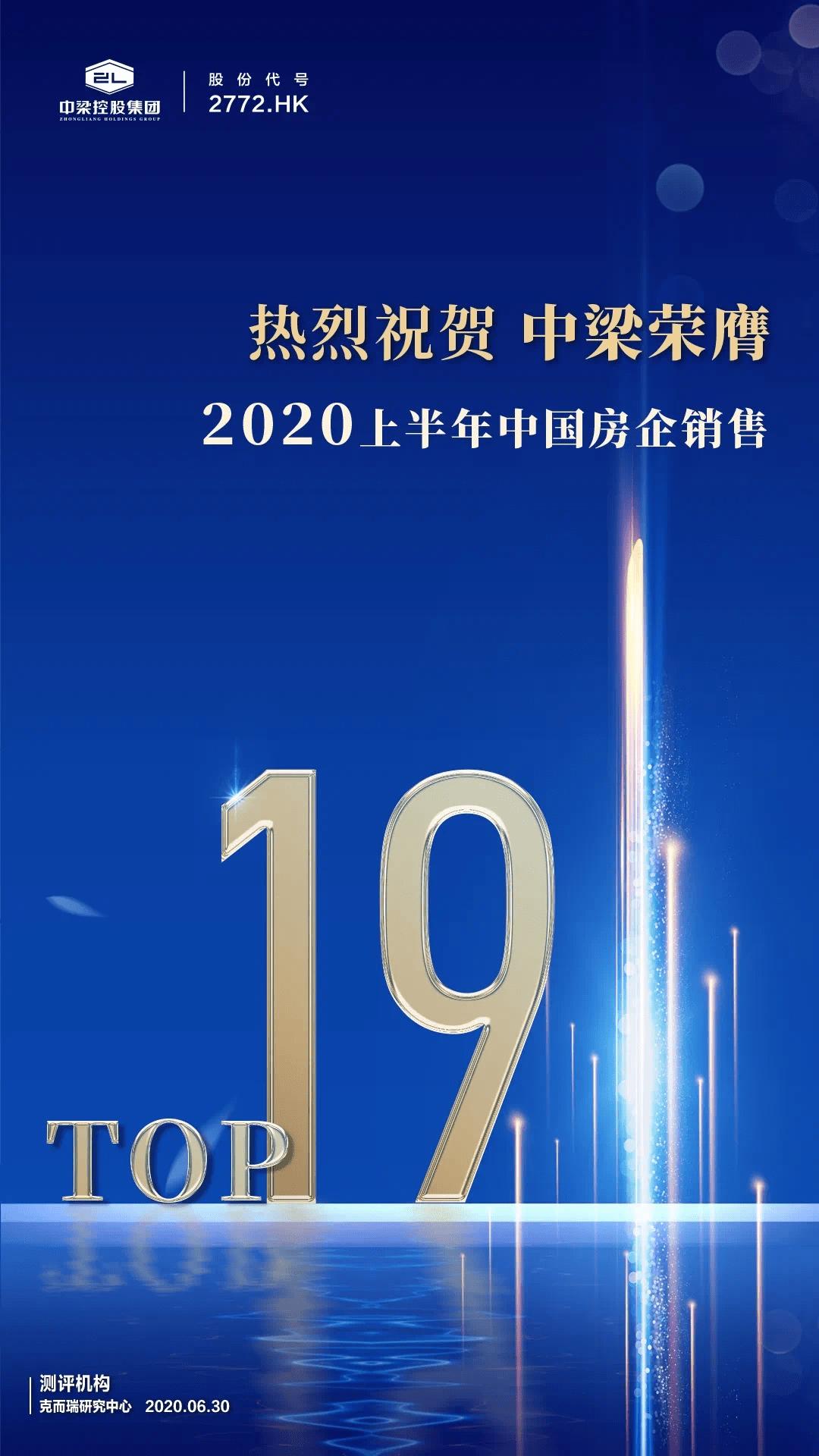 梁·头条丨乘风破浪上半年,中梁荣膺房企销售TOP19