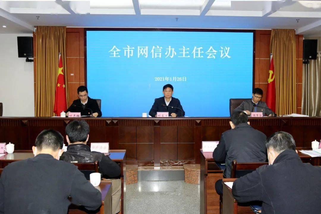 全市网信办主任会议:大力推动网信工作新跨越新发展