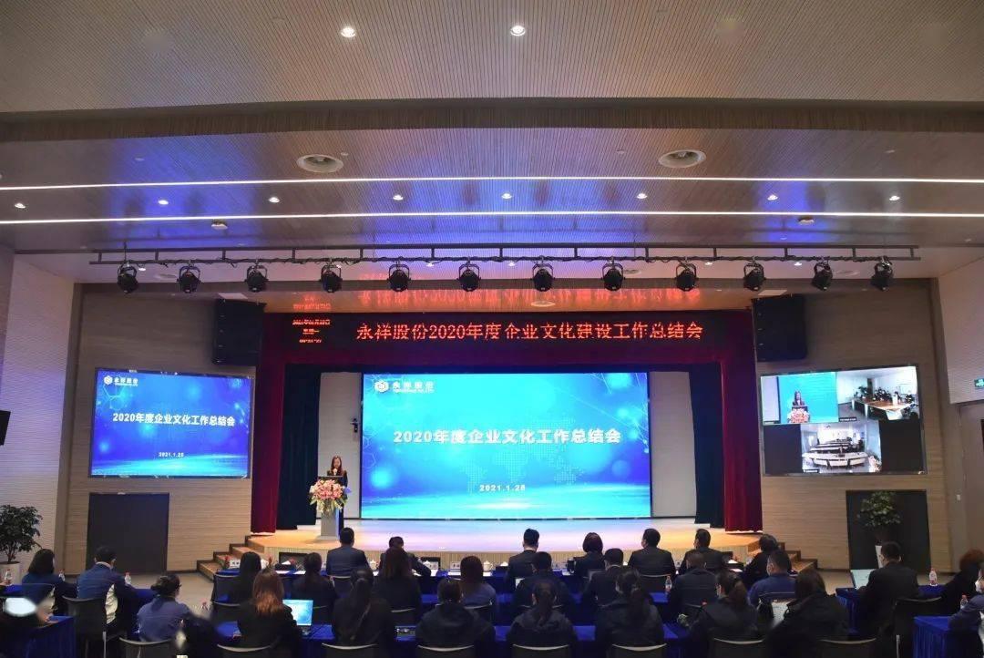 关注丨永祥股份成功召开2020年度企业文化建设工作总结会