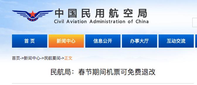春节期间机票可免费退改