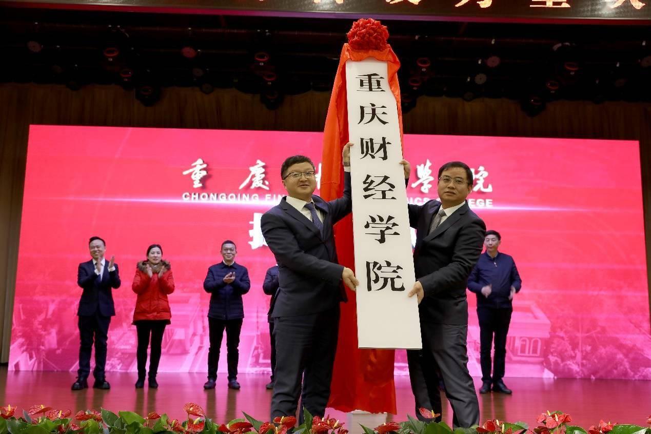 经教育部批准,新鸥鹏集团旗下重庆财经学院1月18日正式揭牌