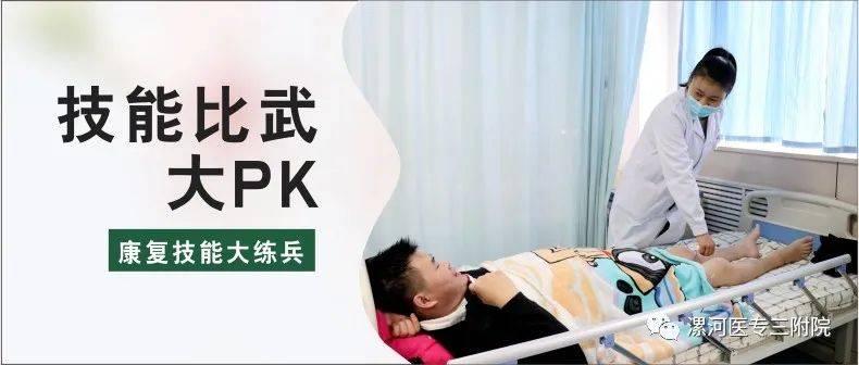 大咖啡来了,看你的节目!漯河医学院第三附属医院将举办康复技能PK大赛!