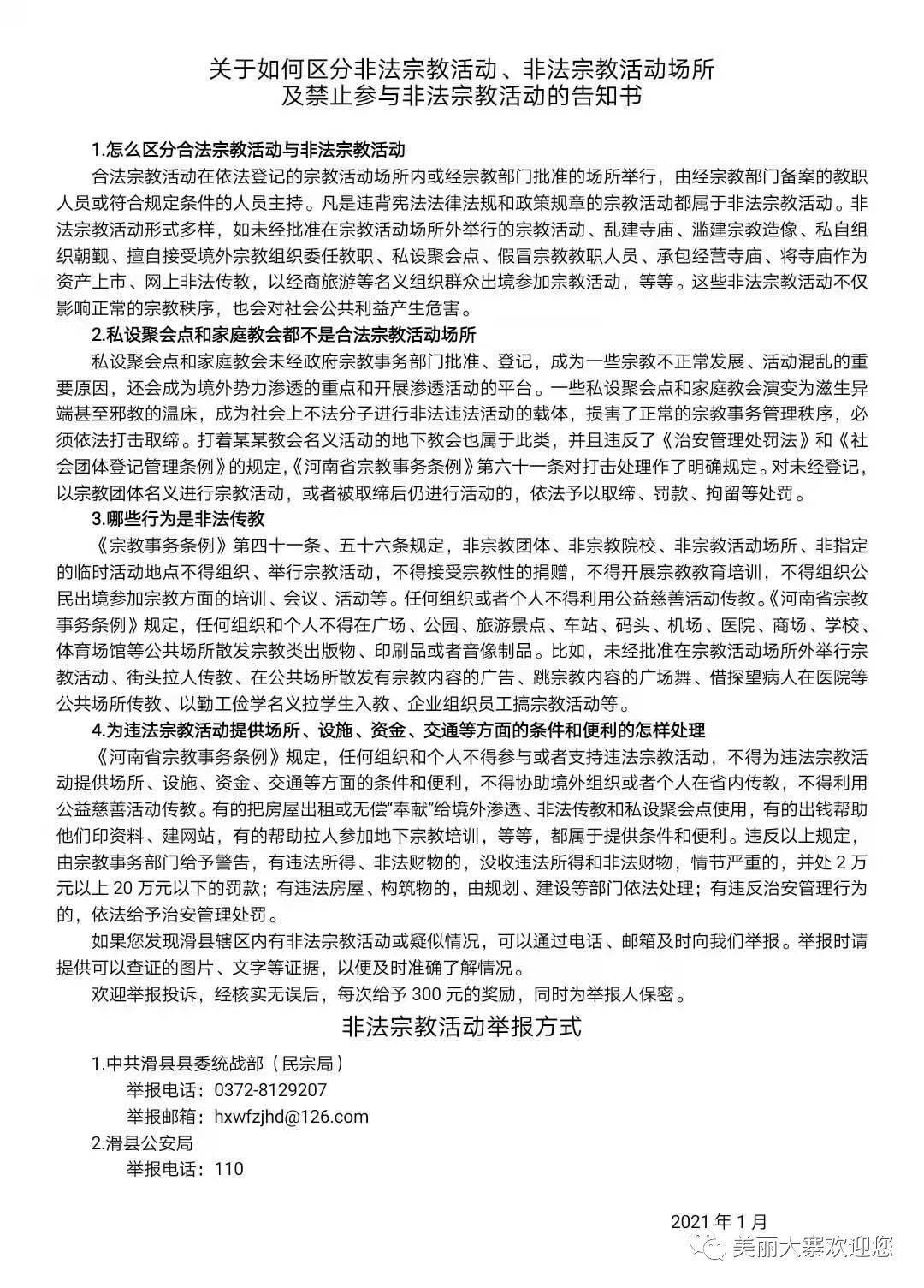 大寨乡娄草坡人口登记表_常住人口登记表