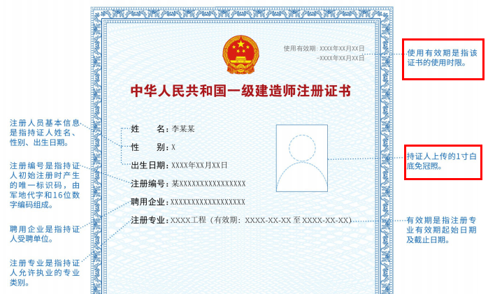 住建部:一级建造师电子证书使用时限180天!北京/上海/浙江等4省市先行试点
