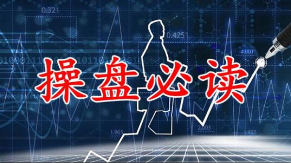 交易员一定要看|证监会定了今年改革的重点。大基金减持了长江电子科技1%的股份,游戏站跌幅超过43%