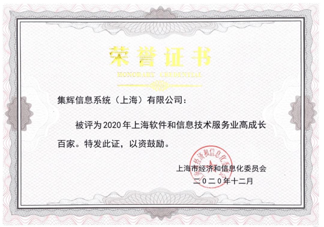 吉辉好消息|吉辉信息荣获2020年上海软件和信息技术服务业高增长百强企业称号