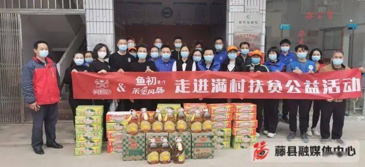 滕县新媒体协会携手爱心企业在田萍镇开展公益活动