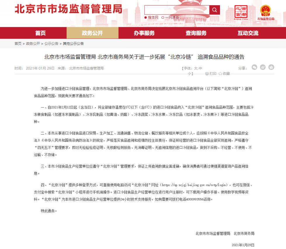 """北京:春节起 储存温度0℃以下进口冷链食品要""""全追溯"""""""
