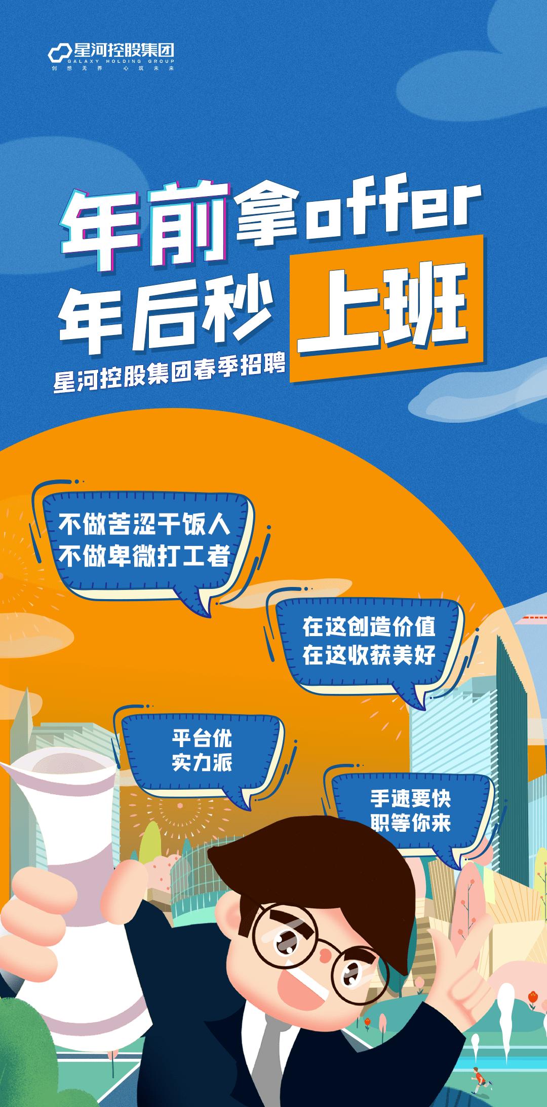 【广州招聘】给你个机会加入星河控股集团!超多岗位,年前拿offer,年后秒上班~