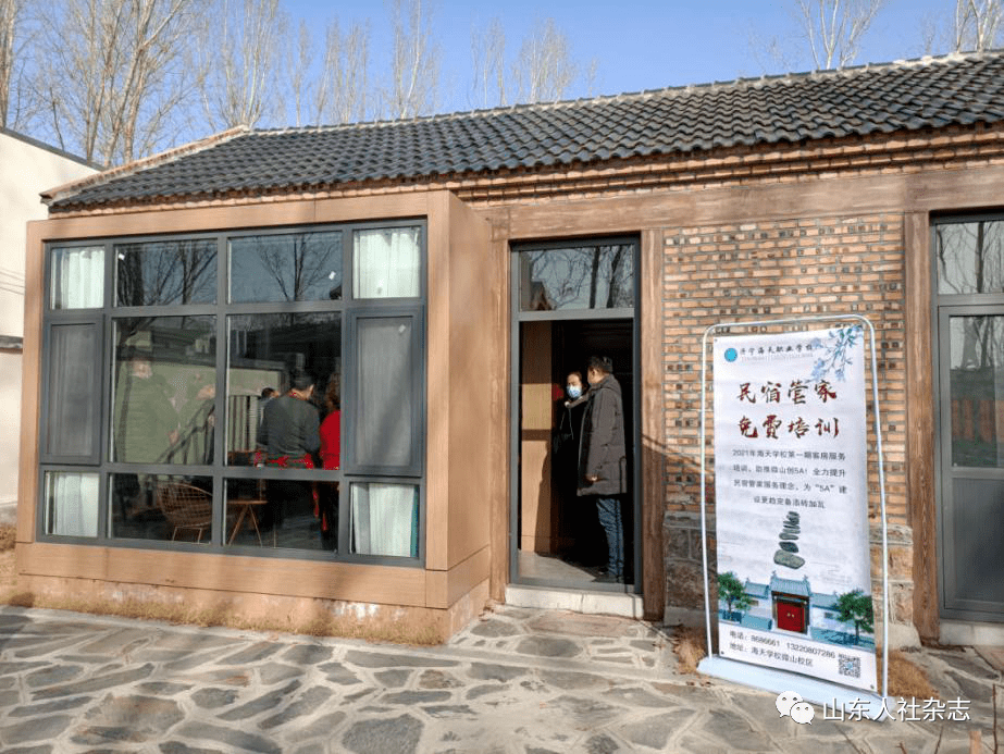 微山县:民宿管家培训服务乡村振兴 助力退养渔湖民就业创业