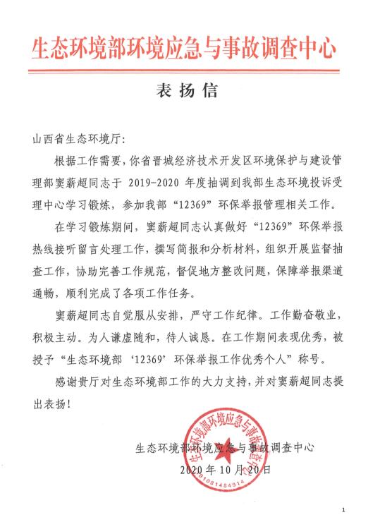 赞!晋城开发区这名同志受到国家级表扬!