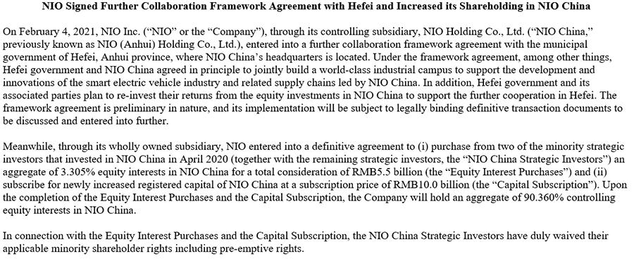 威来:投资155亿元,回购,增持威来中国股份至90.360%