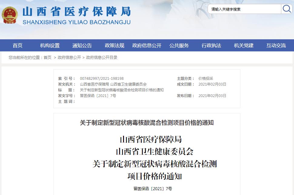 星辉代理山西新型冠状病毒核酸混合检测项目价格定了!_疫情