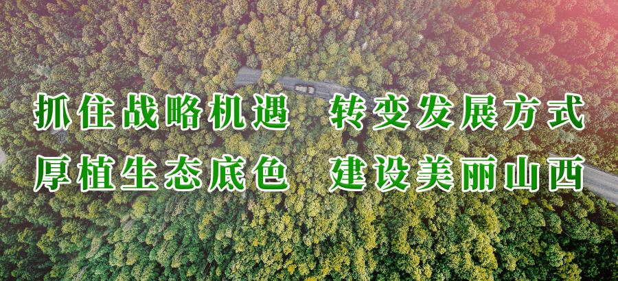 """星辉代理【图解】""""十三五""""以来,全省林草工作亮点"""