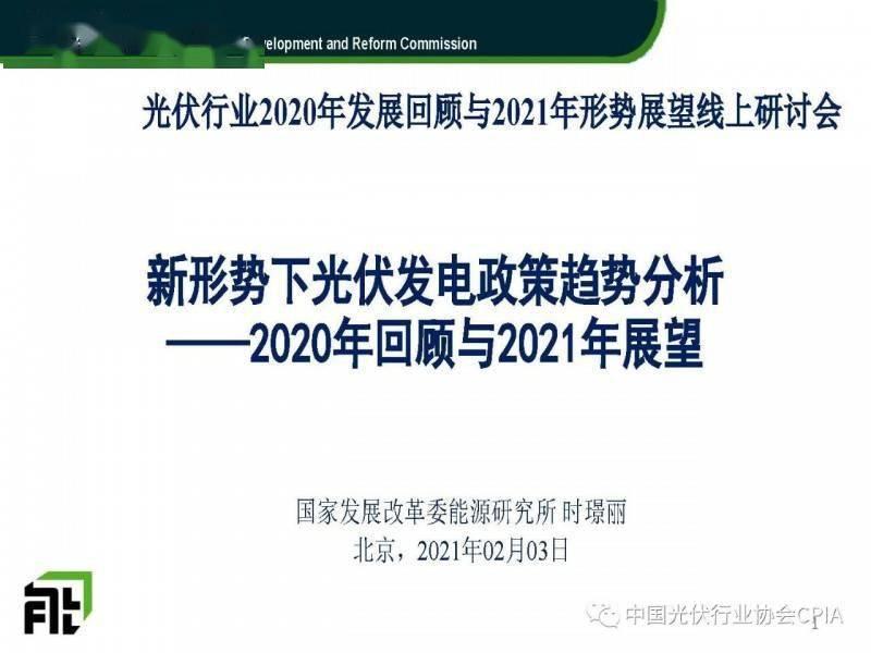 施:新形势下光伏发电政策趋势分析