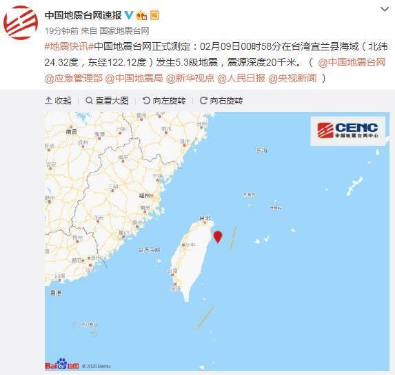 台湾宜兰县海域发生5.3级地震 震源深度20千米