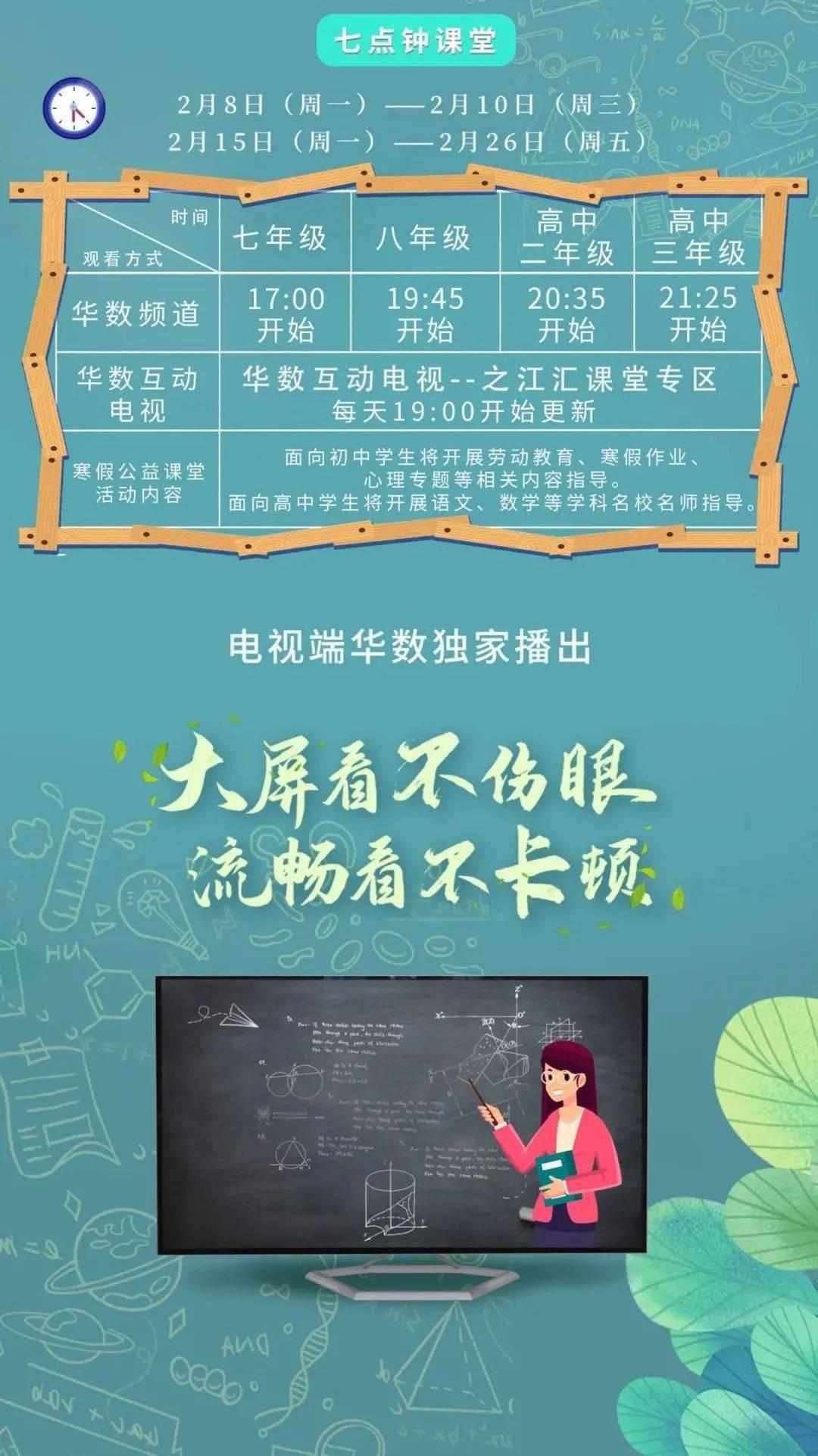 贑教云江西省线上教学 贑教云江西省中小学线转发