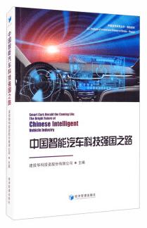【书讯】中国智能汽车科技强国之路