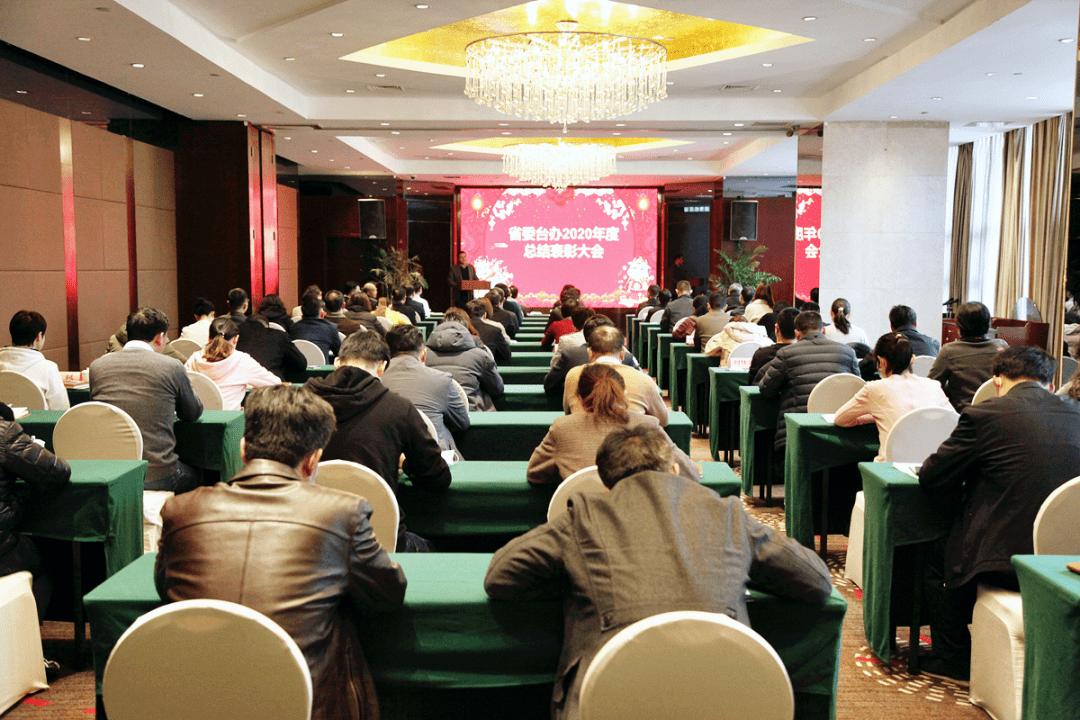 省委台办召开2020年度考核表彰大会