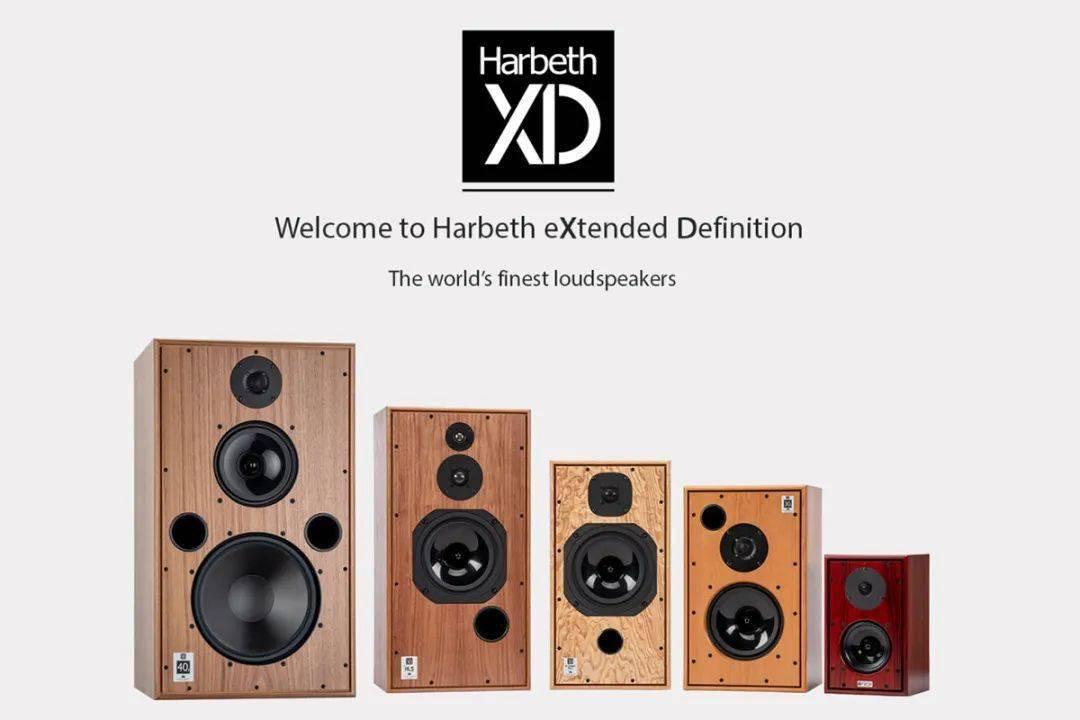 高德平台指定注册【新品速递】英国经典最新世代:雨后初晴Harbeth XD 系列音箱