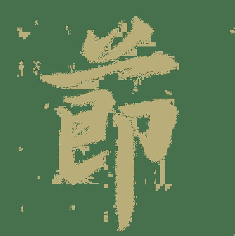 中共山西省监狱管理局委员会新春祝福  第3张