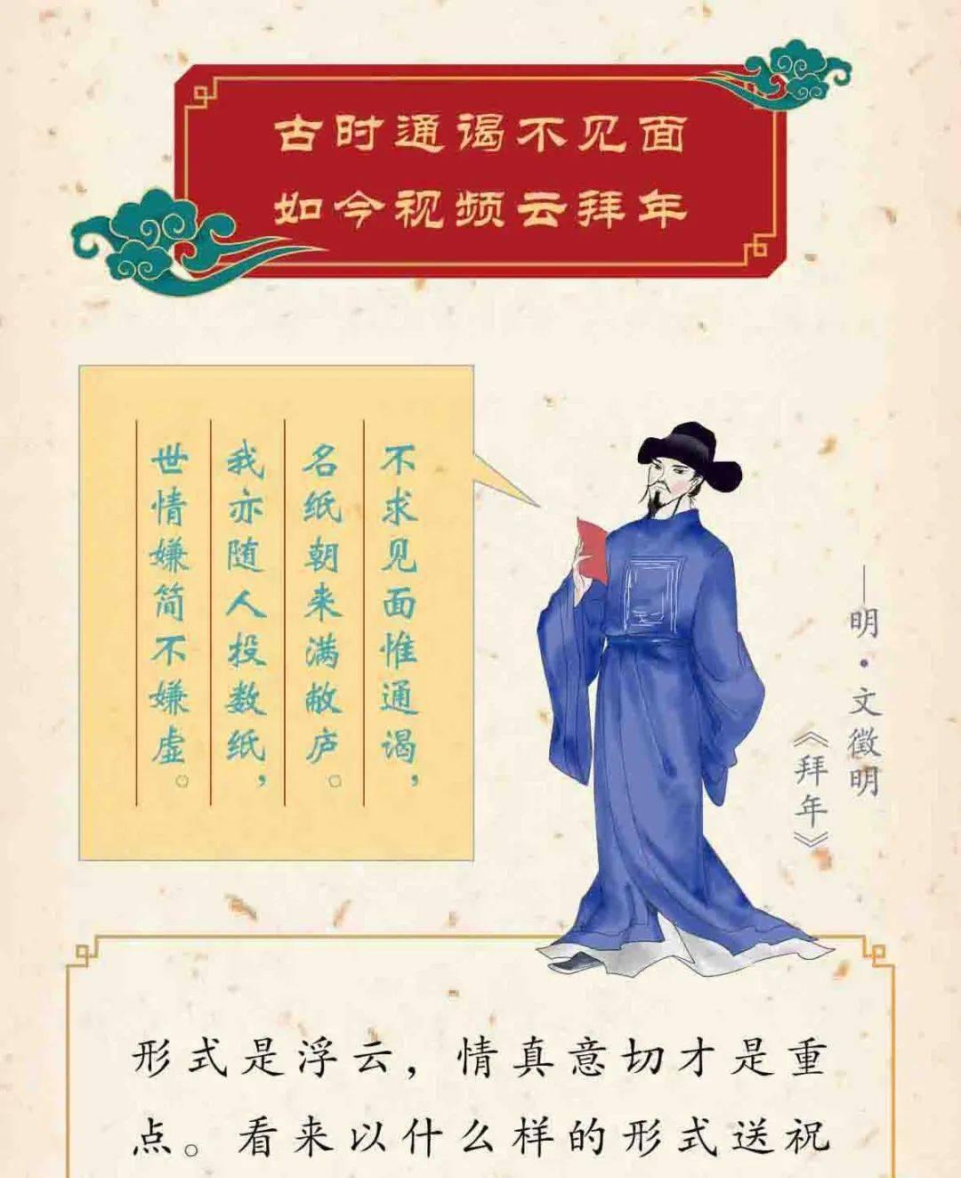 长图丨就地过年,古代诗人秀出新花样  第9张